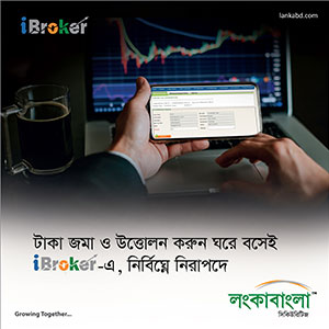 lanka-bangla-ibroker-businesshour24