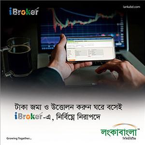 lanka-bangla-ibroker-businesshour24